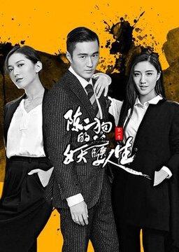 陈二狗的妖孽人生1高清海报