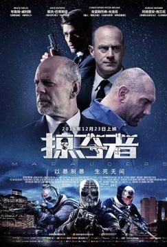 掠夺者 2016高清海报