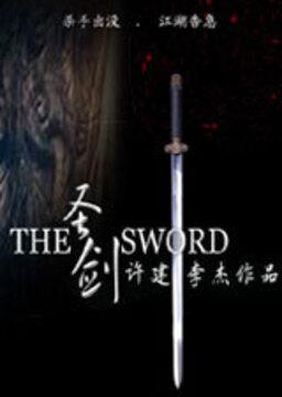 圣剑高清海报