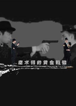 007之杀人游戏高清海报