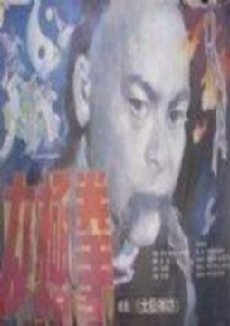 太极神功高清海报