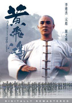黄飞鸿1:壮志凌云高清海报