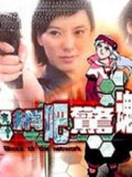 网吧惊魂高清海报