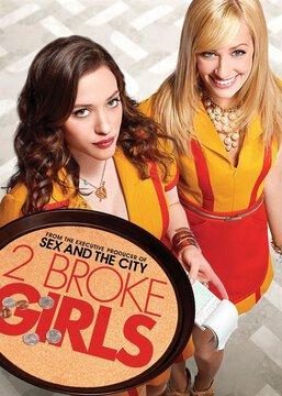 破产姐妹第一季高清海报