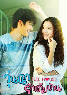 浪漫满屋泰国版高清海报