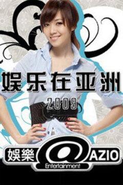 娱乐在亚洲 2009高清海报