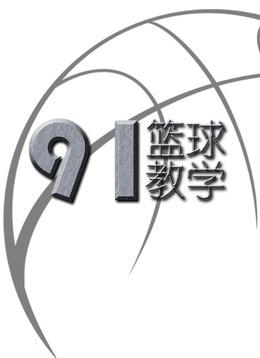 91篮球教学高清海报