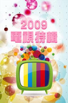 电视特辑 2009高清海报