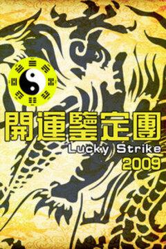 开运鉴定团 台湾版 2009高清海报