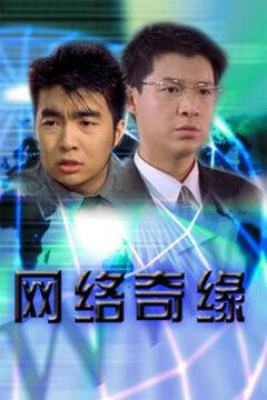 网络奇缘_91在线电影