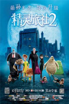 精灵旅社2高清海报