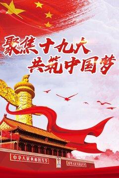 聚焦十九大 共筑中国梦高清海报