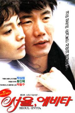 汉城艾薇塔高清海报