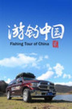 游钓中国 第二季高清海报