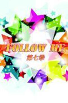 Follow Me 第七季高清海报