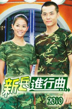 新兵进行曲 2010高清海报