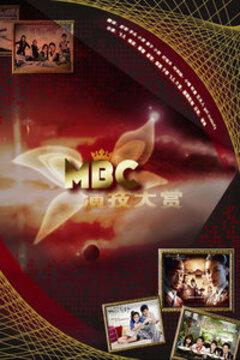 MBC演技大赏 2011高清海报