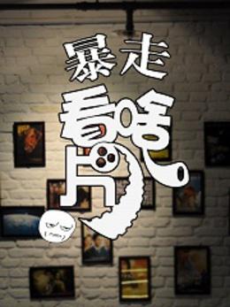 [暴走看啥片儿第三季]63 灵魂画师纸巾带你5分钟看懂奇异博士高清海报