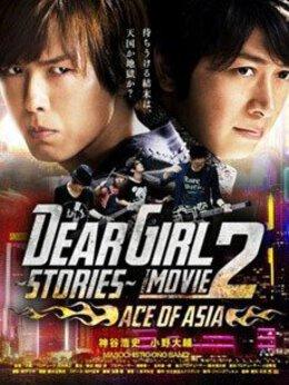 Dear Girl~Stories 第二部高清海报