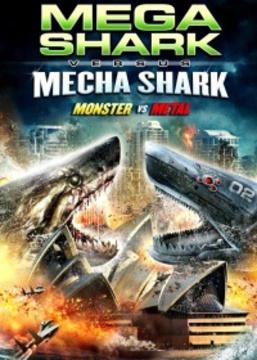 超级鲨大战机器鲨_8090视频在线观看