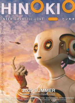 机器人情缘高清海报