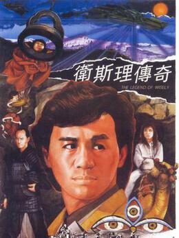 卫斯理传奇 粤语高清海报