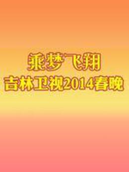 吉林卫视2014春晚高清海报