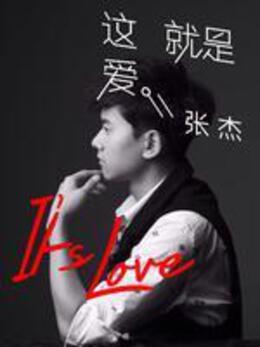 张杰演唱会——It´s Love这就是爱高清海报
