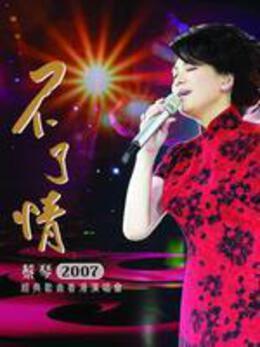 """蔡琴2007""""不了情""""经典歌曲香港演唱会高清海报"""
