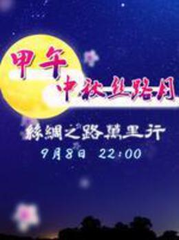 2014陕西卫视中秋晚会高清海报