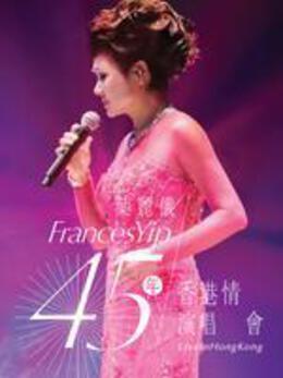 """叶丽仪2015""""45年香港情""""演唱会高清海报"""