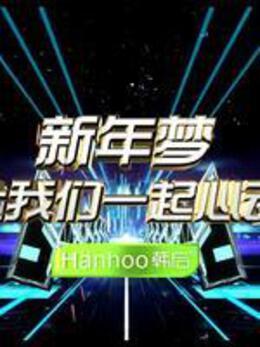 浙江卫视2014新年演唱会高清海报