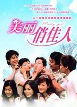 美丽俏佳人[2003]高清海报