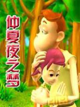 星猫系列-仲夏夜之梦高清海报