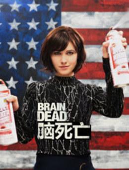 脑死亡高清海报
