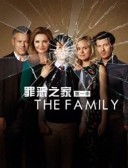 罪恶之家第1季高清海报