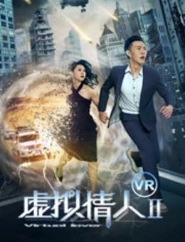 虚拟情人2高清海报