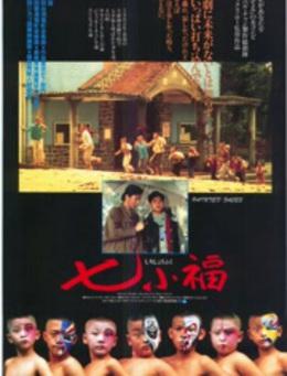 七小福[粤语]高清海报