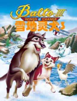 雪地灵犬3高清海报