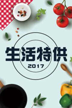 生活特供 2017高清海报