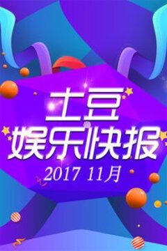 土豆娱乐快报 2017 11月高清海报