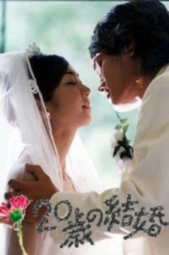 20岁的结婚高清海报