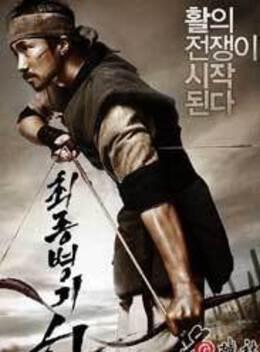 最终兵器:弓高清海报