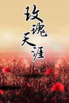 玫瑰天涯高清海报
