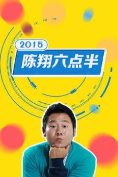 陈翔六点半 2015