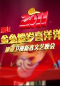 澳亚卫视春节文艺晚会 2011高清海报