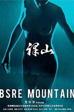裸山高清海报