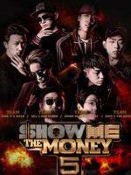 Show Me The Money第五季高清海报