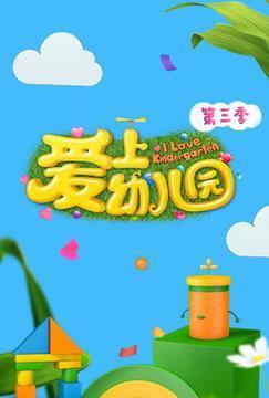 爱上幼儿园 第三季高清海报