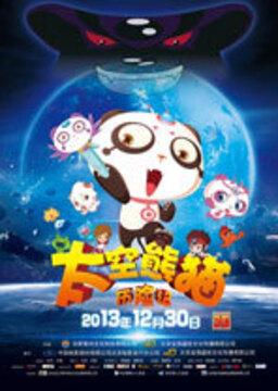 太空熊猫历险记_18岁末年禁止观看免费1000个